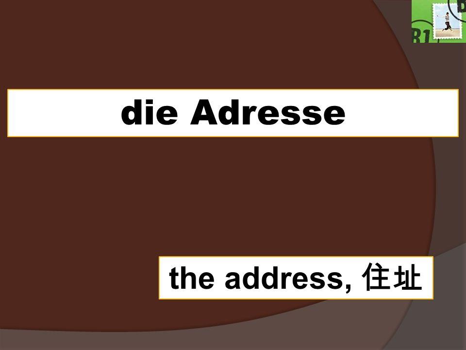 die Adresse the address, 住址