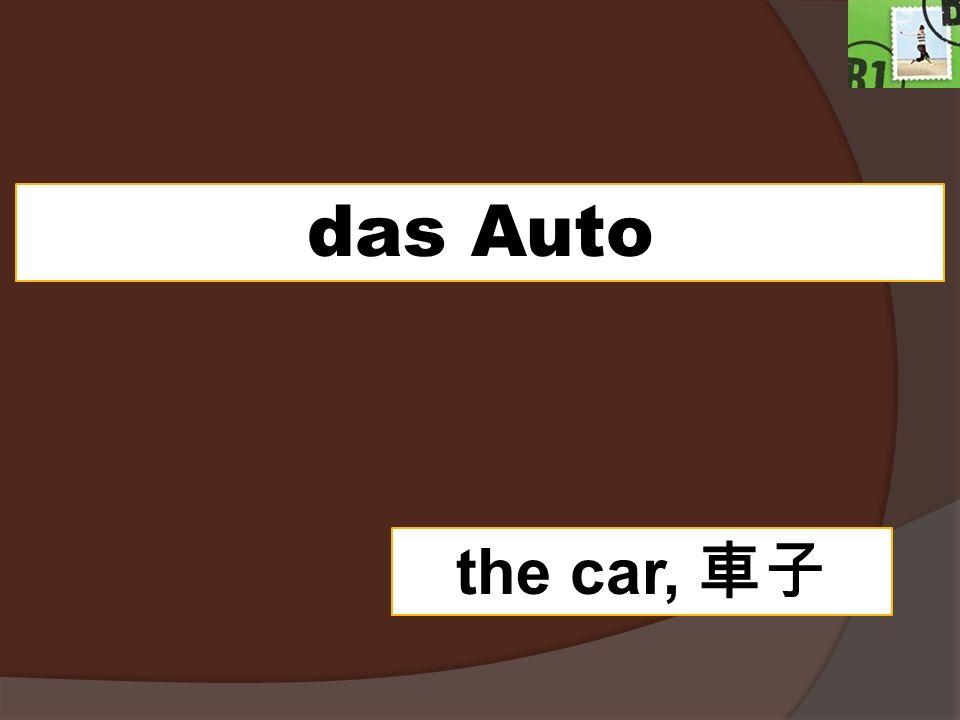 das Auto the car, 車子