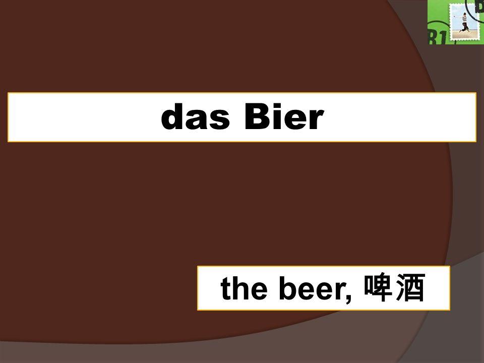das Bier the beer, 啤酒
