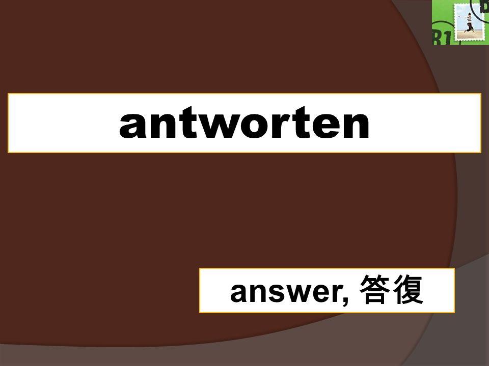 antworten answer, 答復