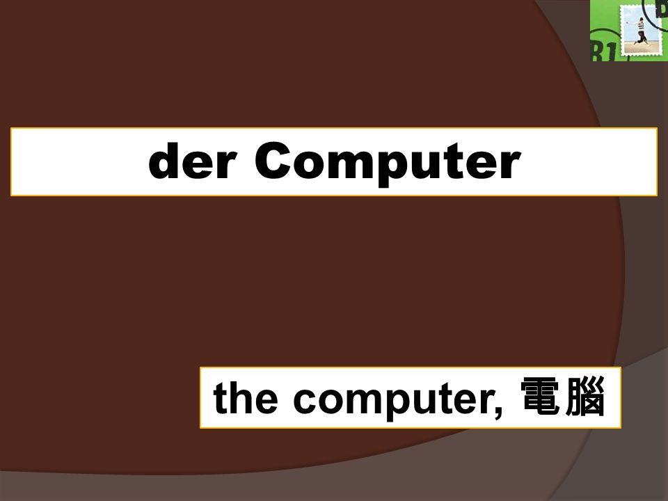 der Computer the computer, 電腦