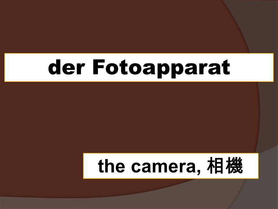 der Fotoapparat the camera, 相機