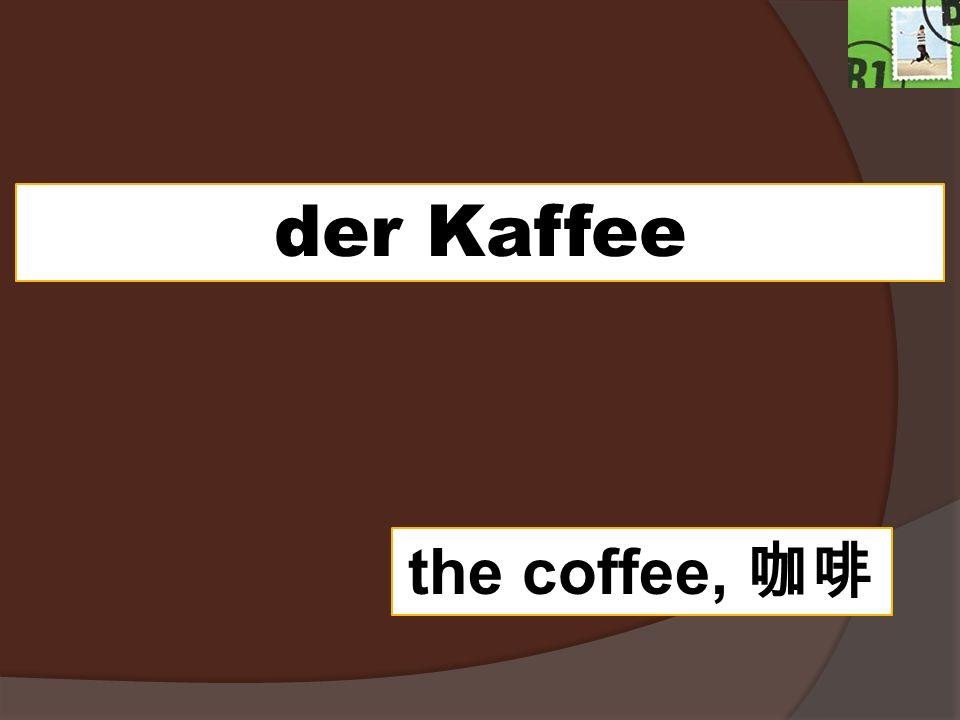 der Kaffee the coffee, 咖啡