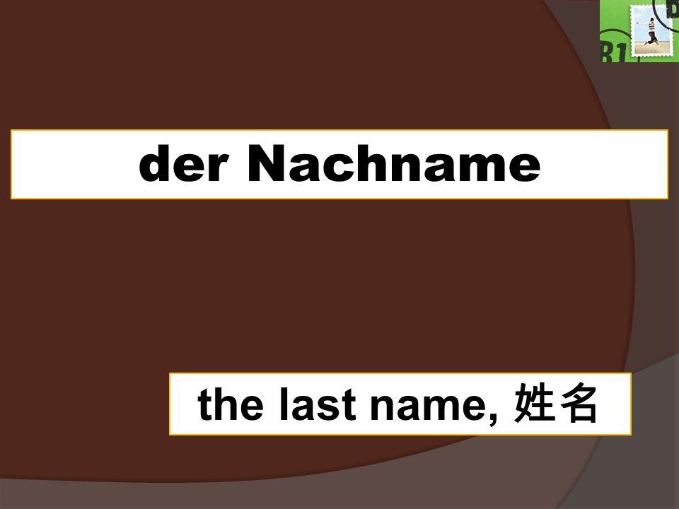 der Nachname the last name, 姓名