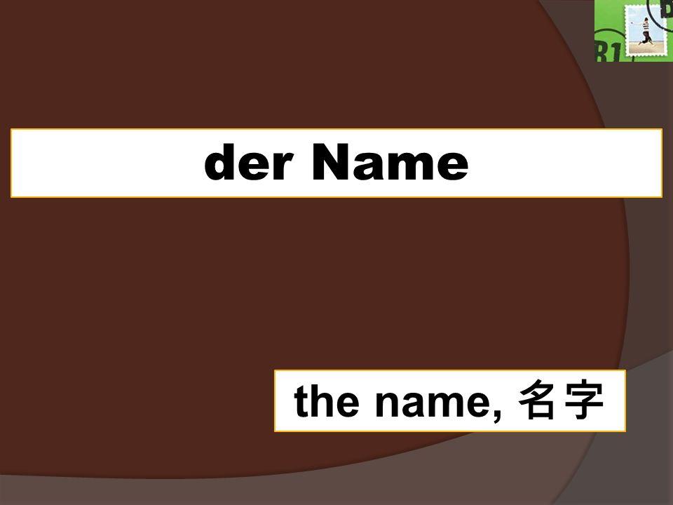 der Name the name, 名字