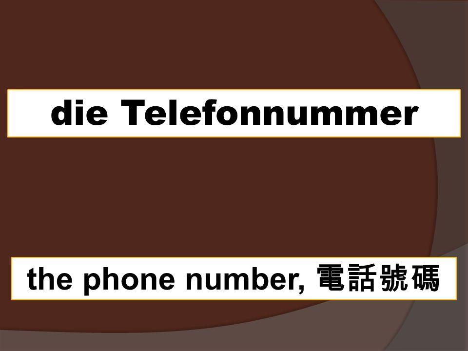 die Telefonnummer the phone number, 電話號碼