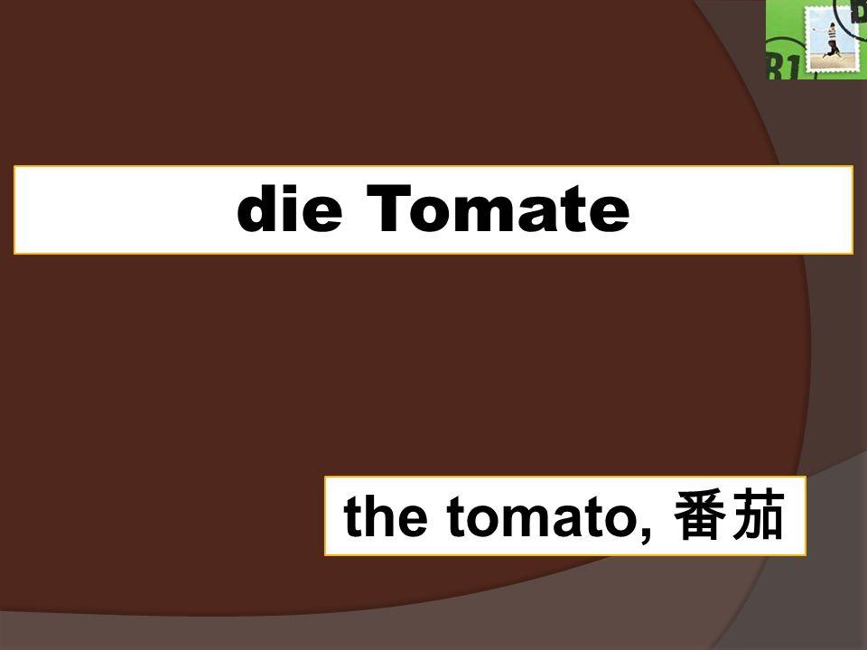 die Tomate the tomato, 番茄