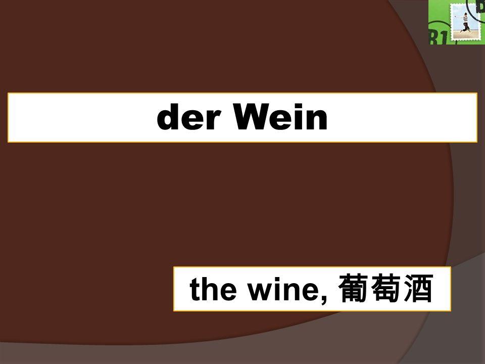 der Wein the wine, 葡萄酒