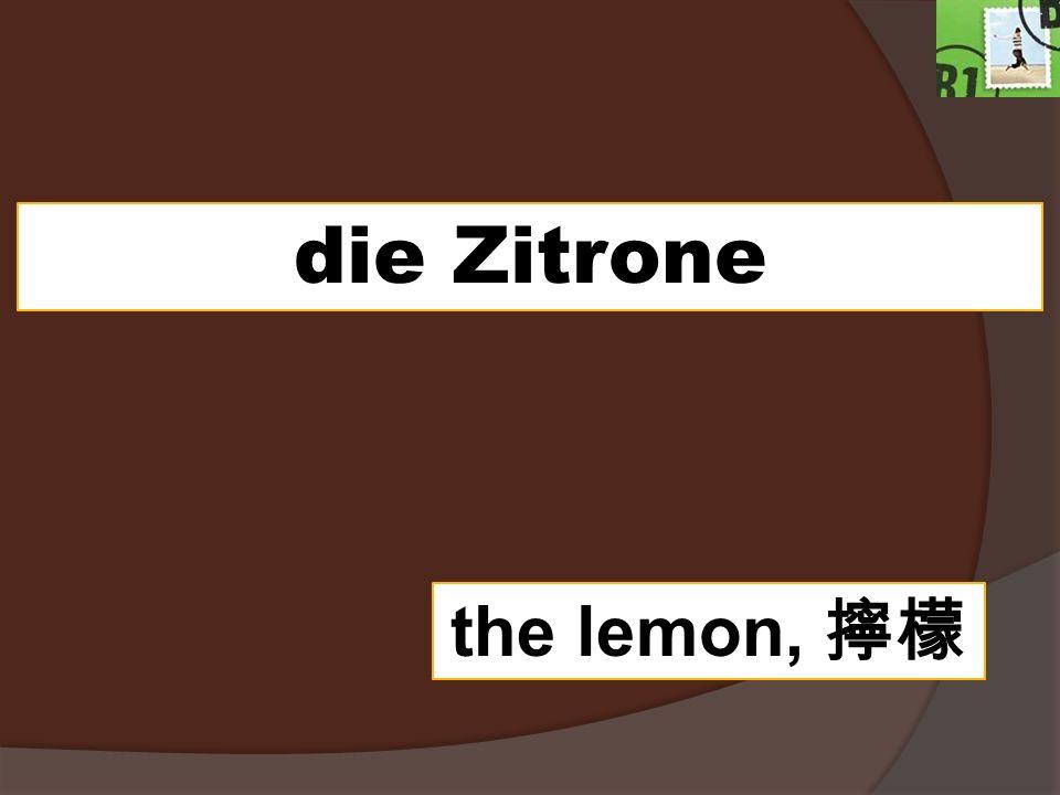 die Zitrone the lemon, 擰檬