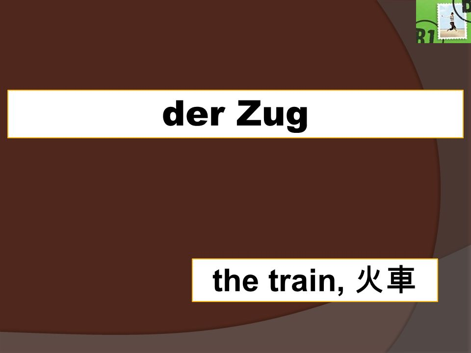 der Zug the train, 火車