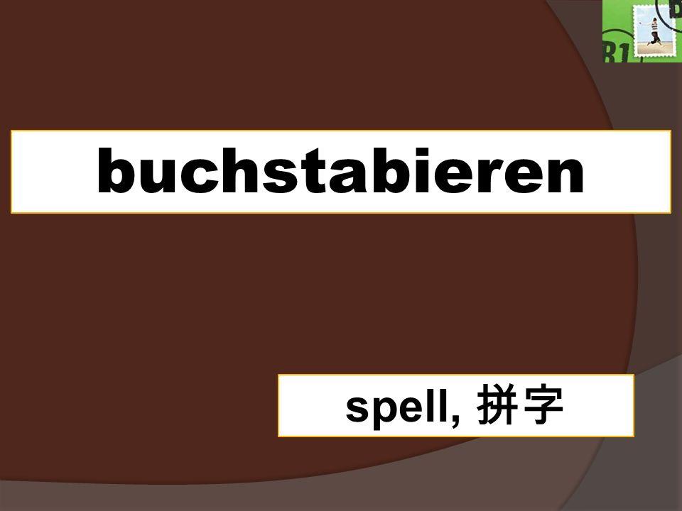 buchstabieren spell, 拼字