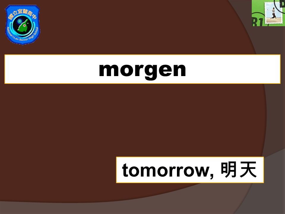 morgen tomorrow, 明天