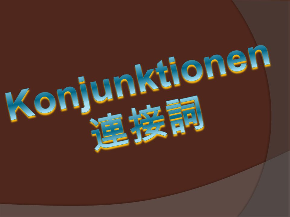 Konjunktionen 連接詞