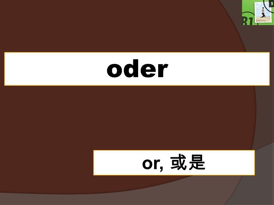 oder or, 或是