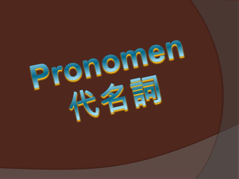 Pronomen 代名詞