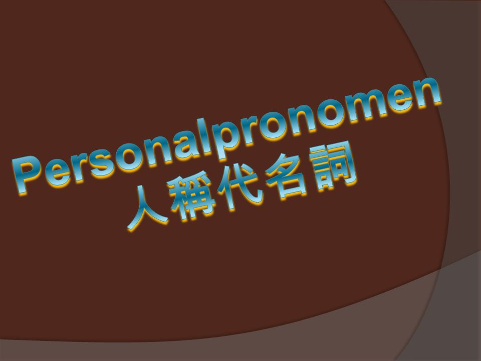 Personalpronomen 人稱代名詞