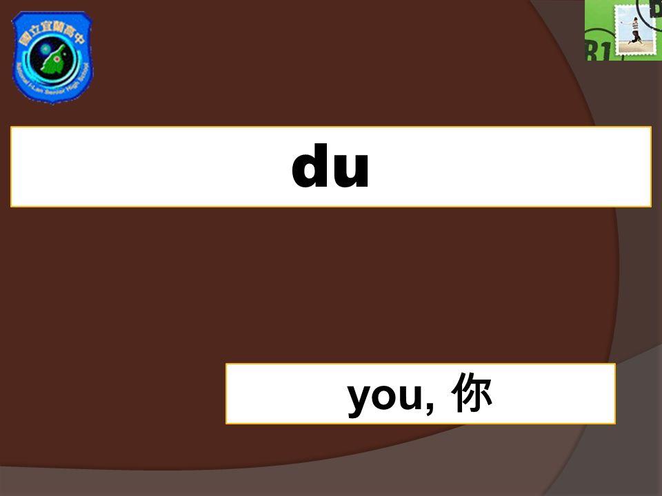 du you, 你