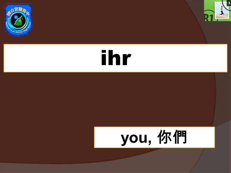 ihr you, 你們