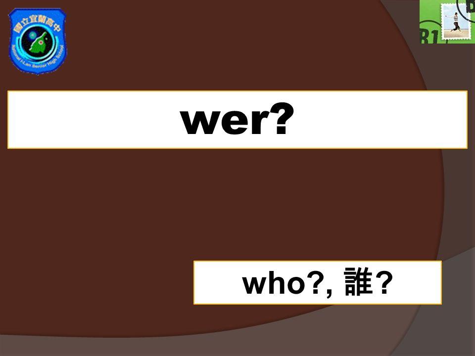 wer who , 誰