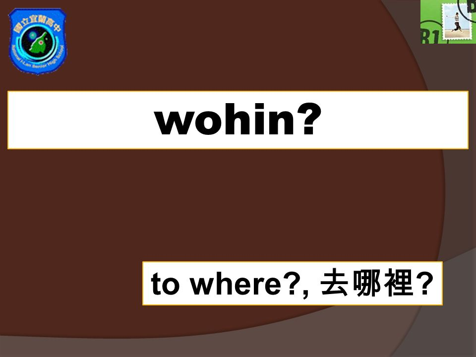 wohin to where , 去哪裡