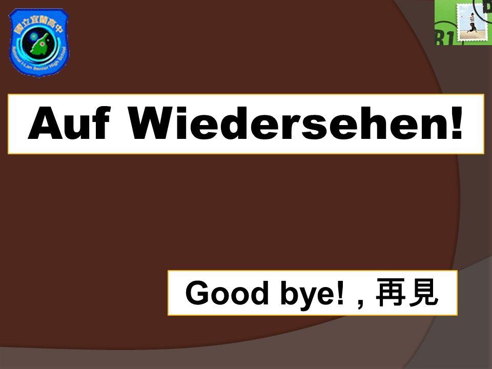 Auf Wiedersehen! Good bye! , 再見