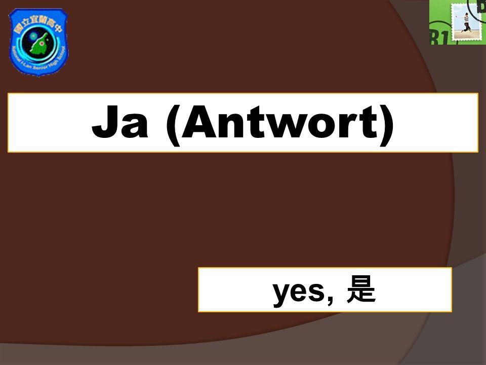 Ja (Antwort) yes, 是