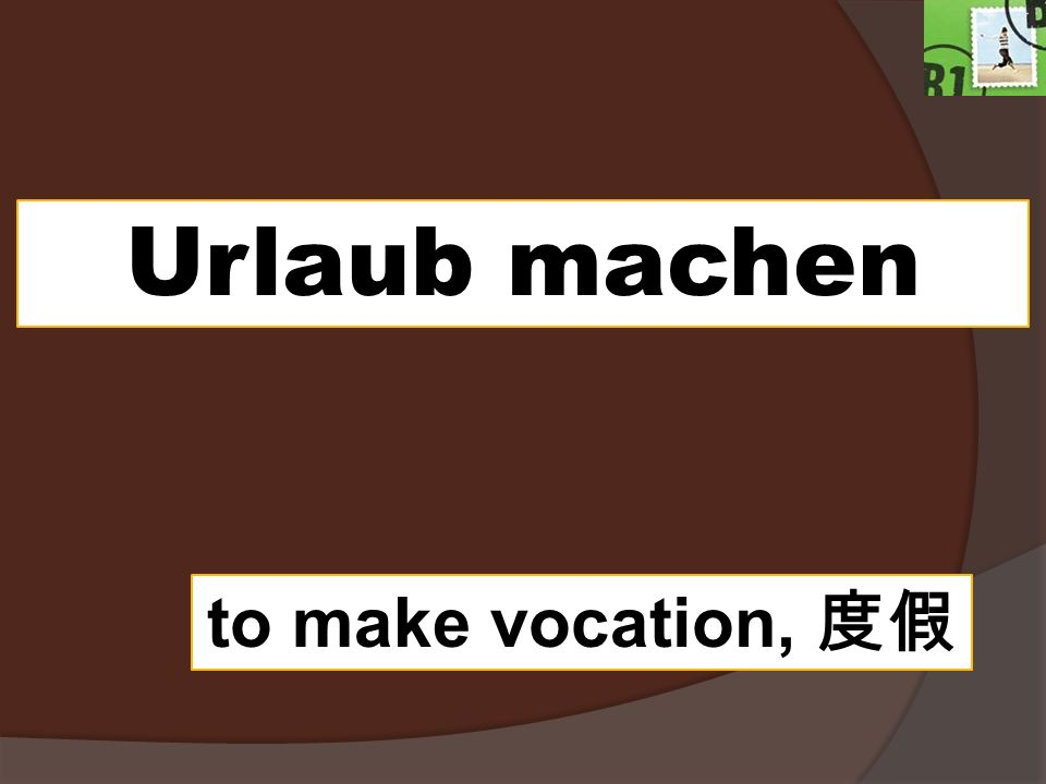 Urlaub machen to make vocation, 度假