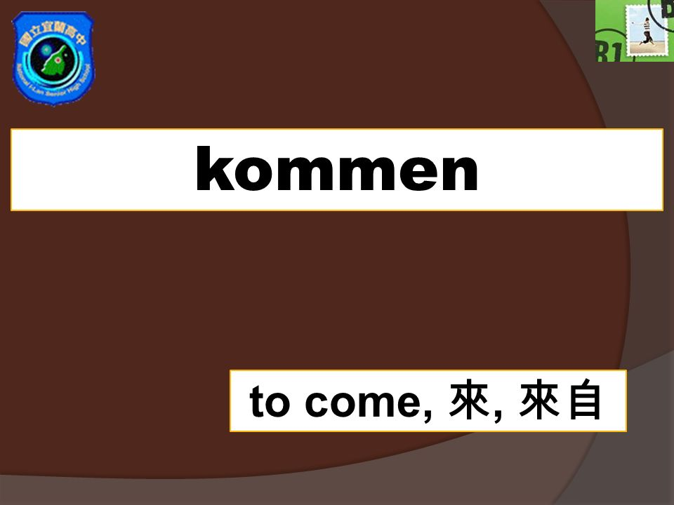 kommen to come, 來, 來自