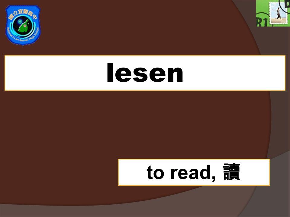 lesen to read, 讀