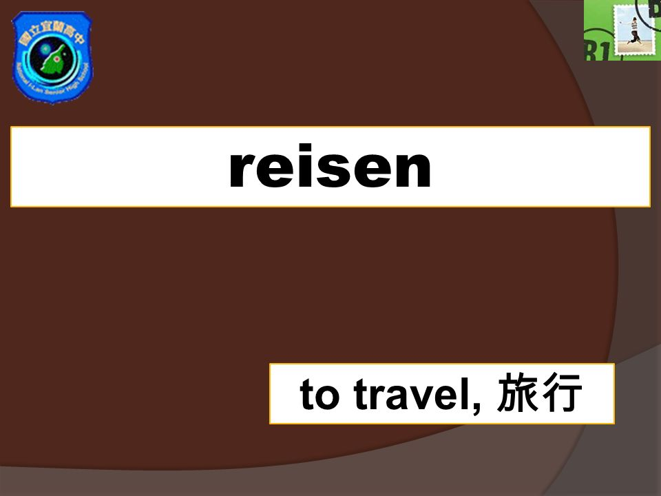 reisen to travel, 旅行