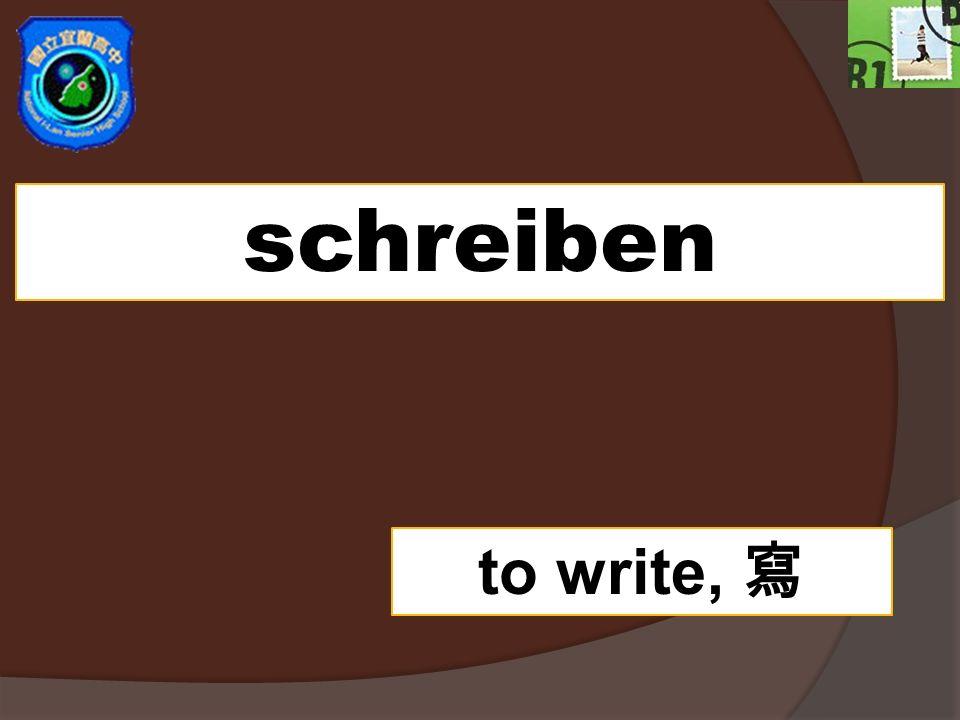 schreiben to write, 寫
