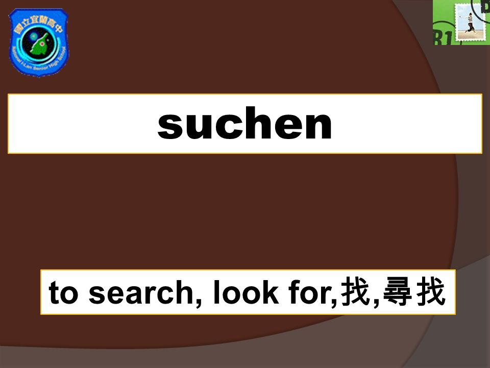 suchen to search, look for,找,尋找