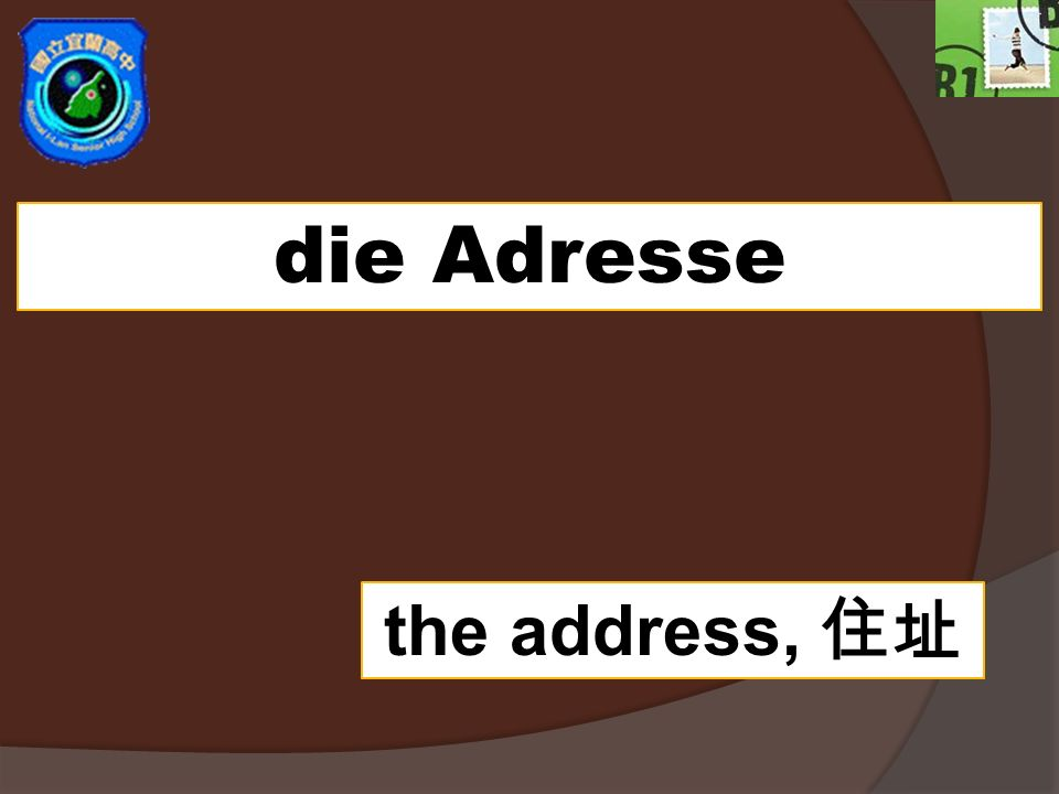 die Adresse the address, 住址