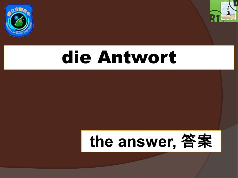 die Antwort the answer, 答案