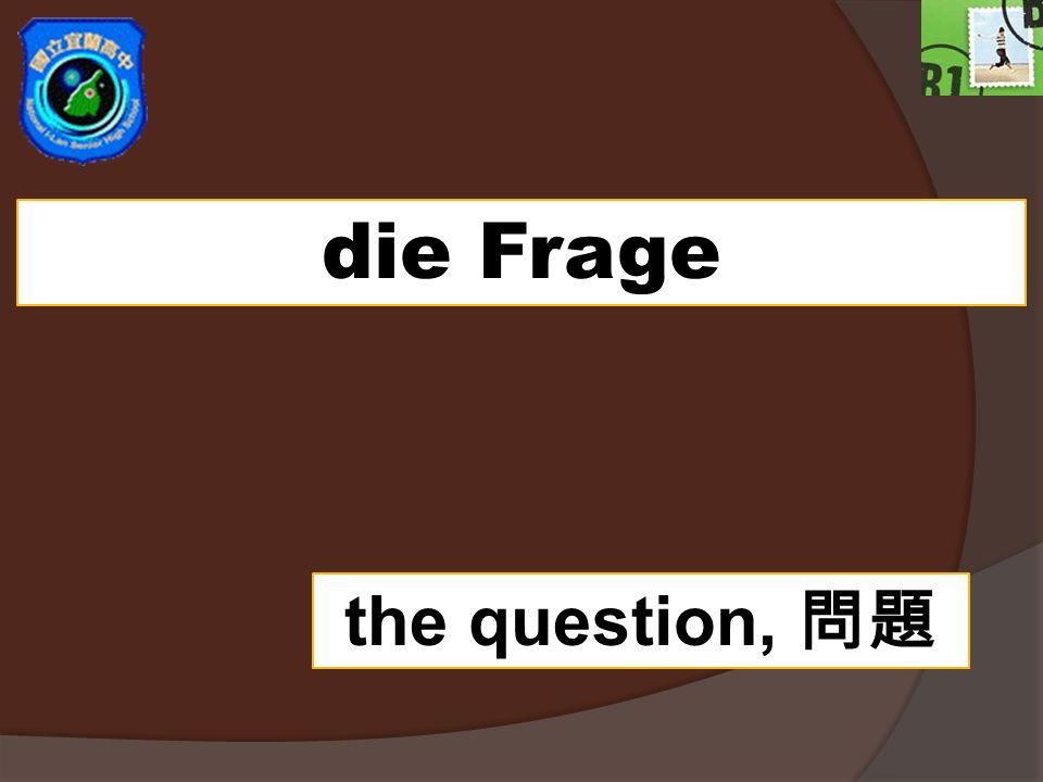die Frage the question, 問題
