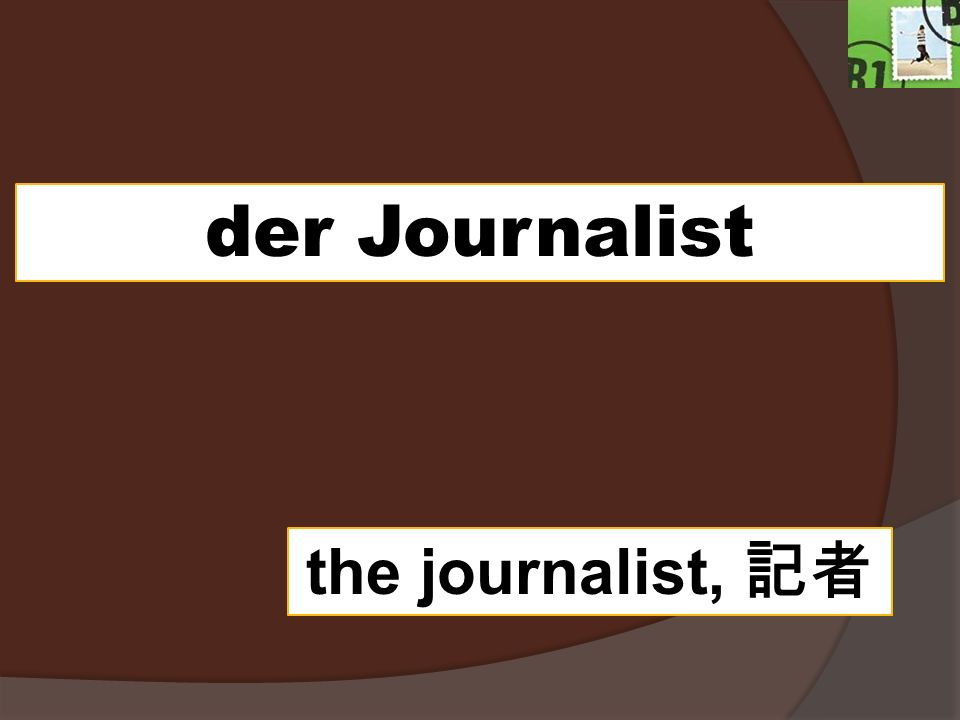 der Journalist the journalist, 記者