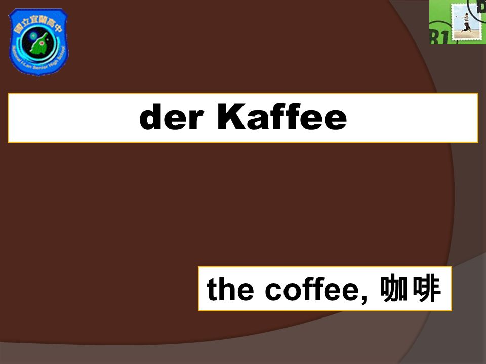 der Kaffee the coffee, 咖啡