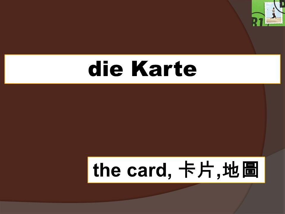 die Karte the card, 卡片,地圖