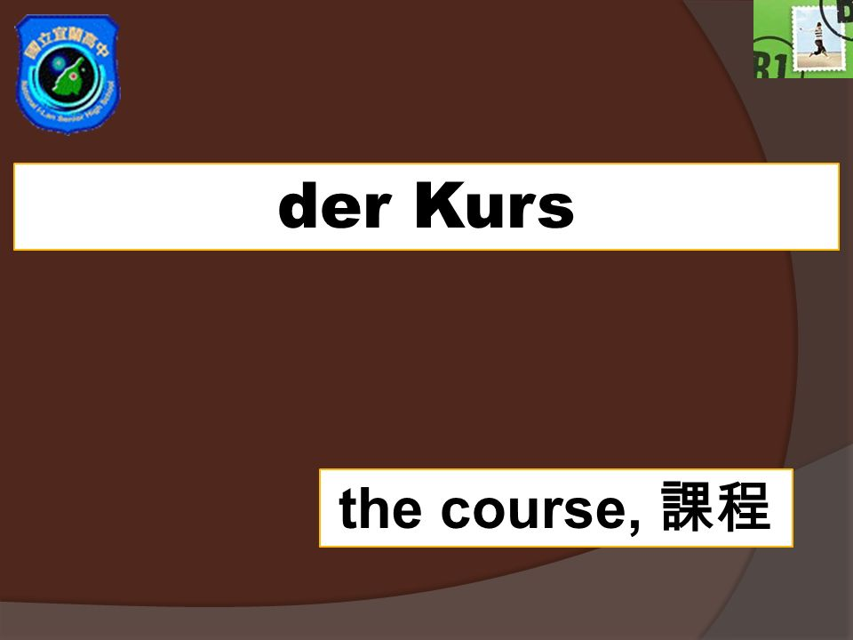 der Kurs the course, 課程