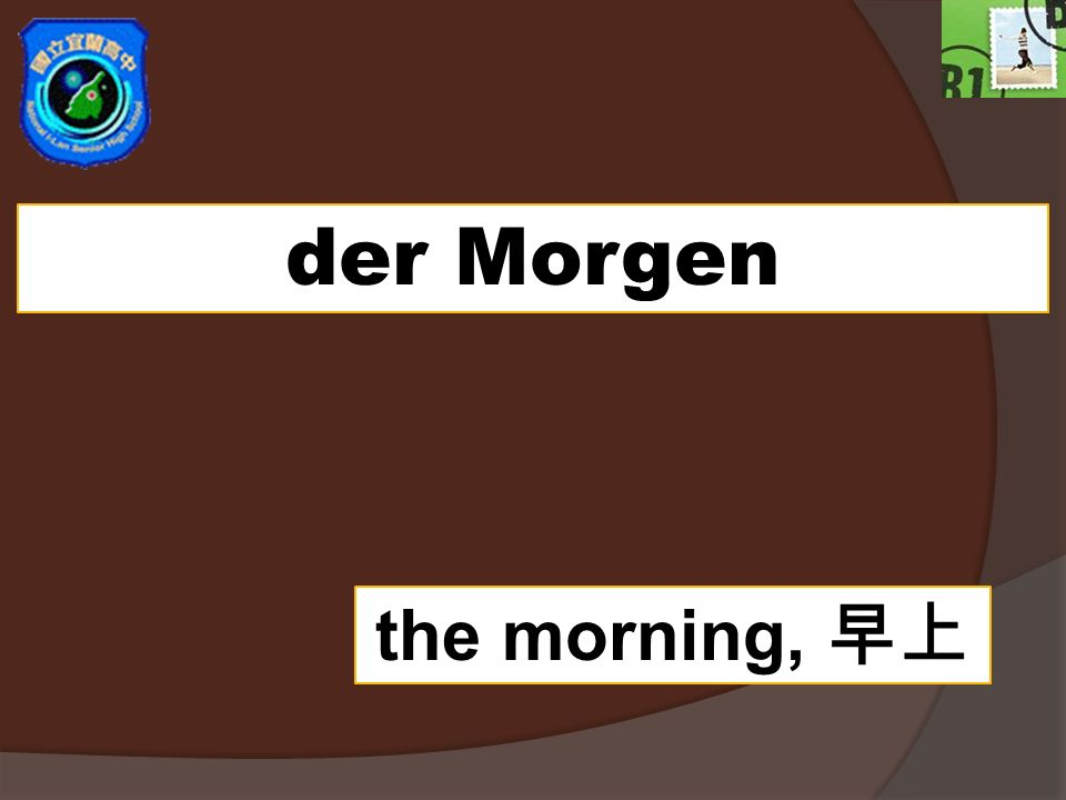 der Morgen the morning, 早上