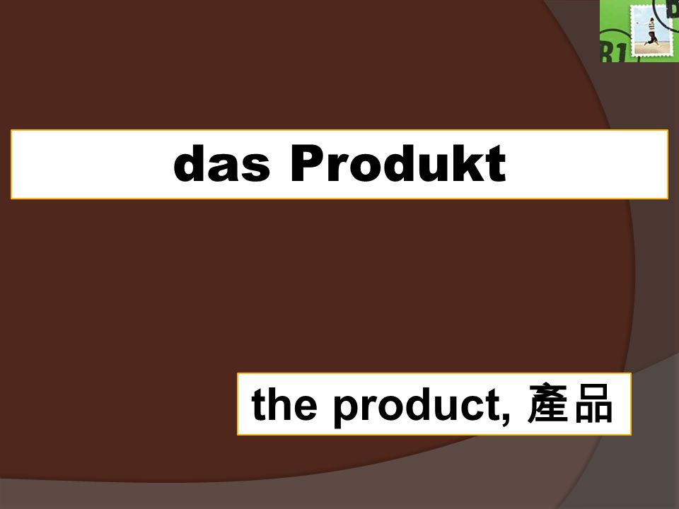 das Produkt the product, 產品