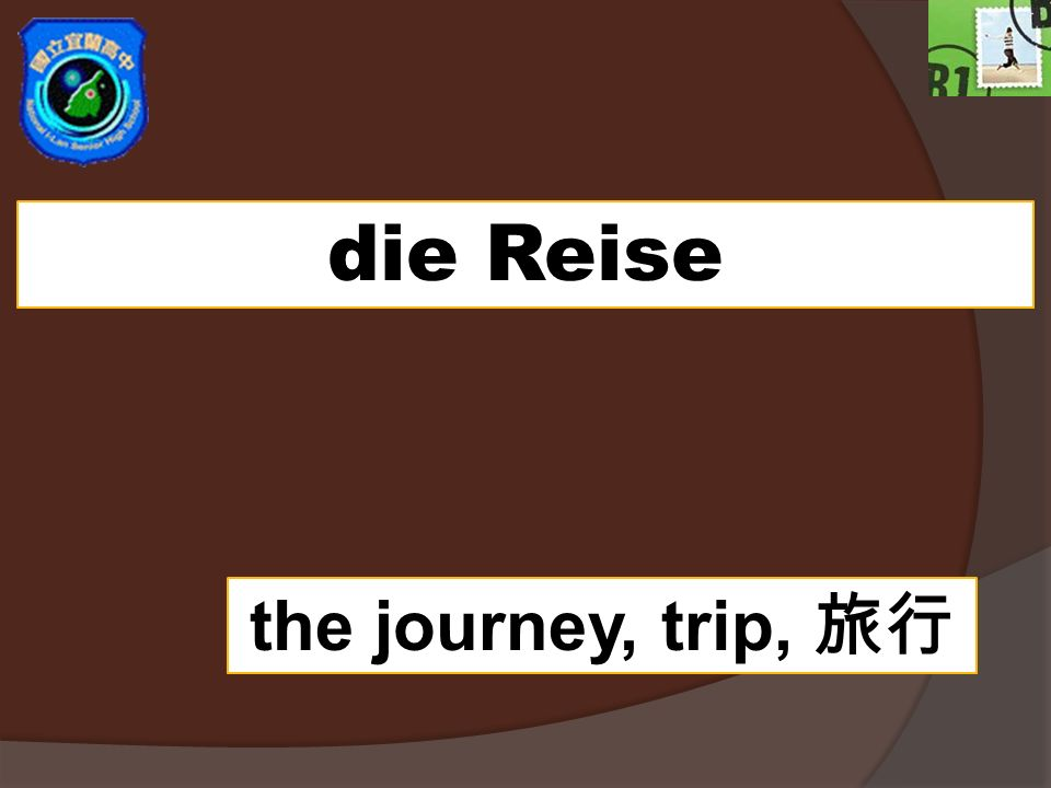 die Reise the journey, trip, 旅行