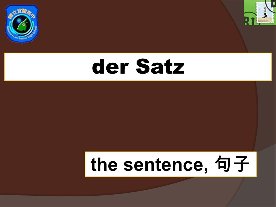 der Satz the sentence, 句子
