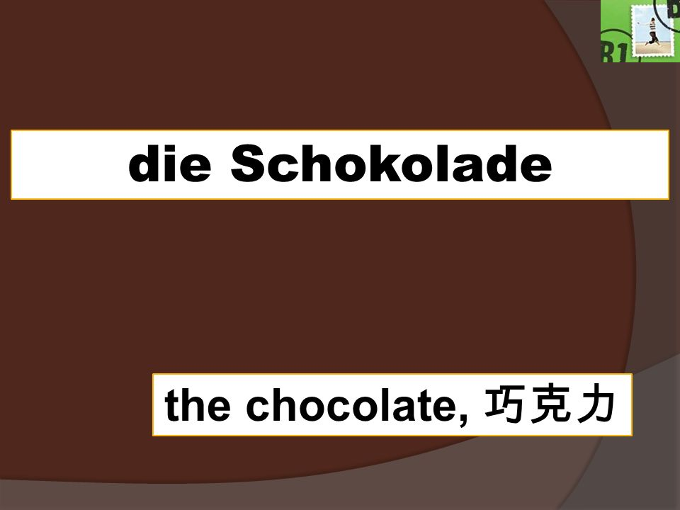 die Schokolade the chocolate, 巧克力