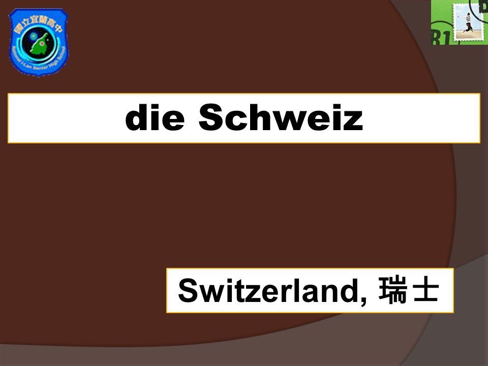die Schweiz Switzerland, 瑞士