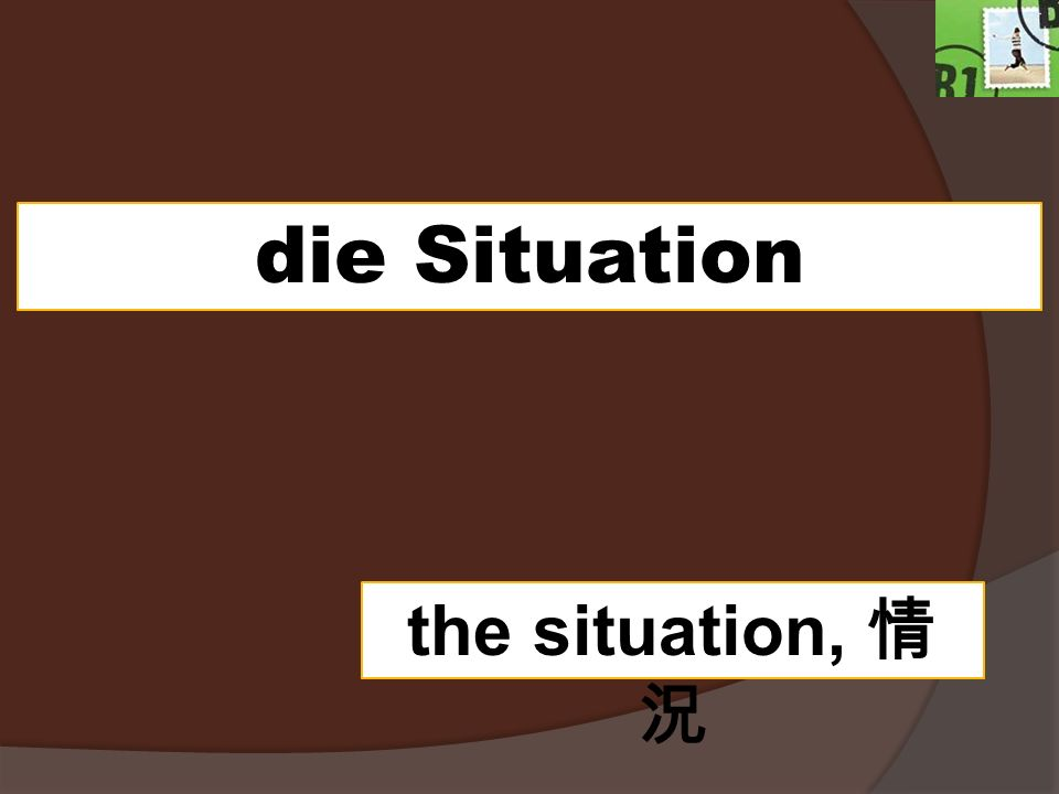 die Situation the situation, 情況