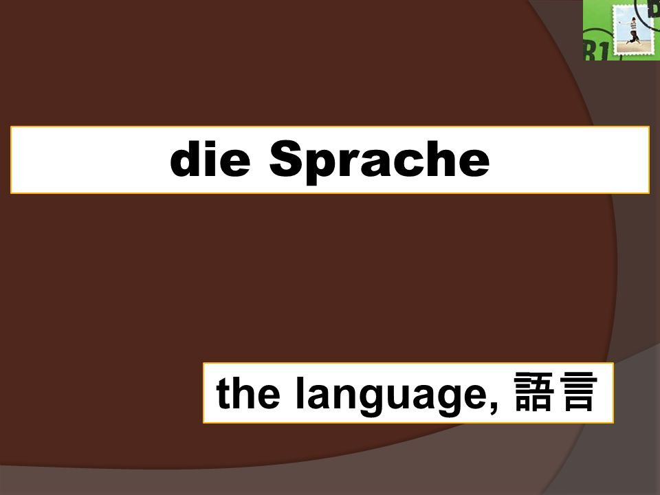die Sprache the language, 語言