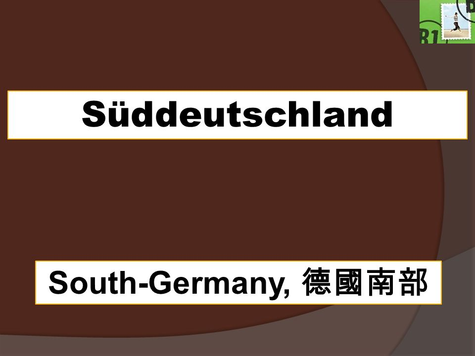 Süddeutschland South-Germany, 德國南部