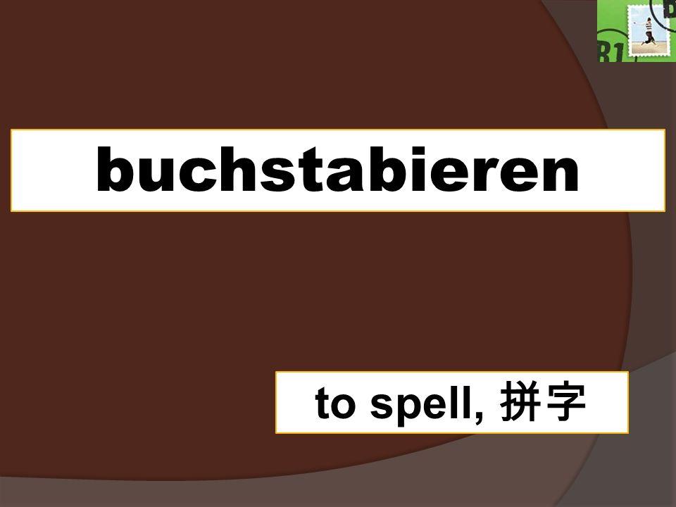 buchstabieren to spell, 拼字