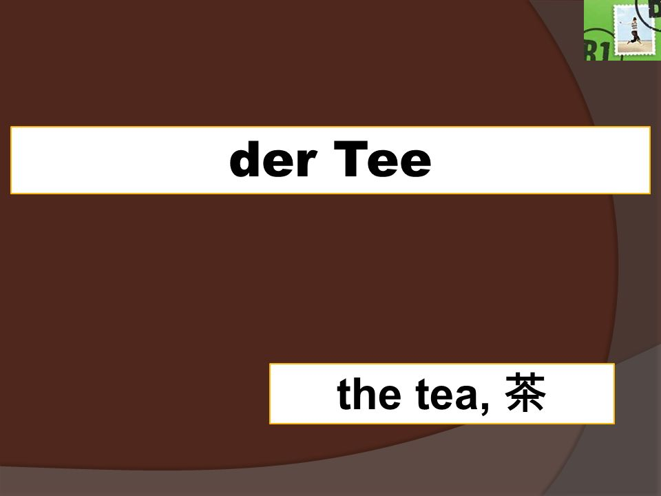 der Tee the tea, 茶